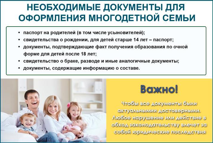 Документы для оформления многодетной семьи
