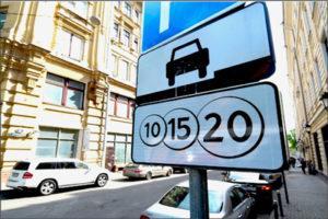 Бесплатная парковка для многодетных семей: отмена права
