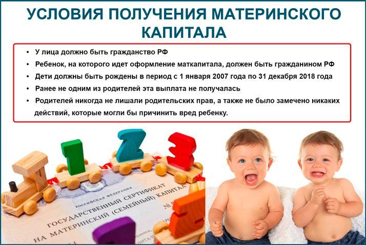Материнский (семейный) капитал: условия получения