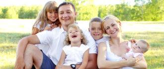 Предусмотренные государством привилегии за 5 ребенка