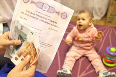 Семейный капитал на ребенка