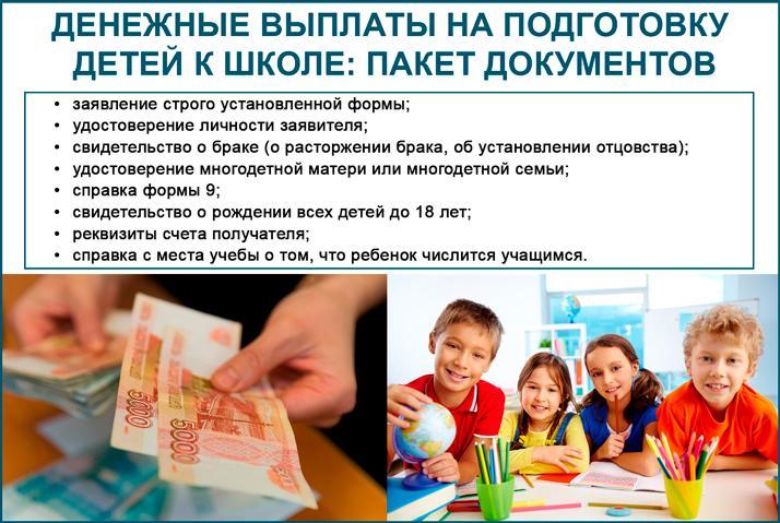 Необходимый пакет документов для денежных выплат на подготовку детей к школе