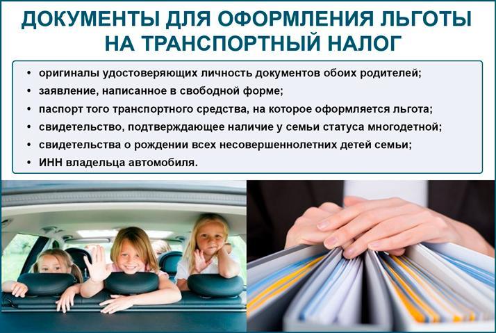 Документы для оформления льготы на транспортный налог
