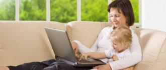 Документы, необходимые матери-одиночке для двойного вычета по НДФЛ