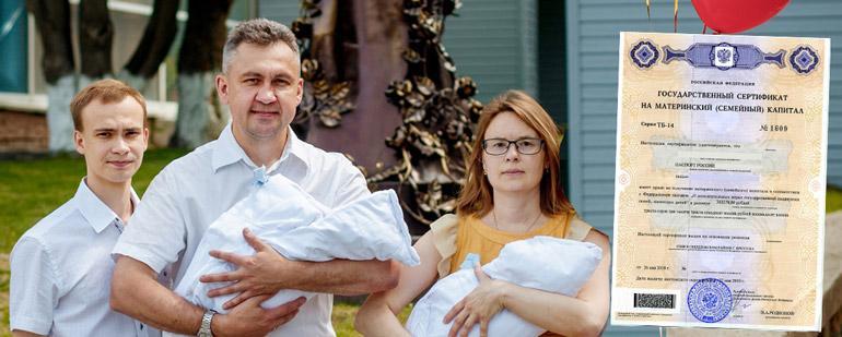 Материнский капитал на второго, если первый ребенок совершеннолетний (18 лет)