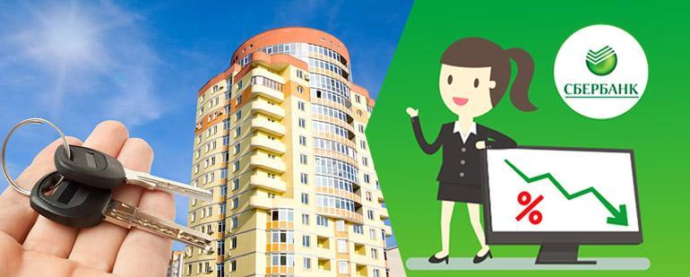 Ипотечное кредитование многодетных семей в Сбербанке