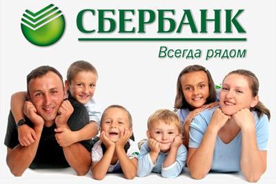 Жилье по ипотеке для многодетной семьи