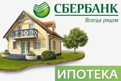 Купить дом по ипотеке