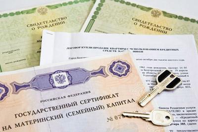 Сбор документов на жилье