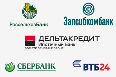 Банки, предлагающие ипотеку