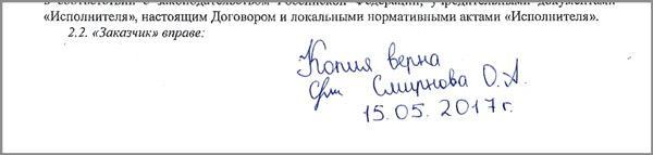 Подпись Копия верна