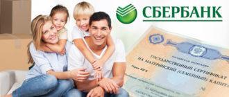 Кредит в Сбербанке с привлечением средств материнского капитала
