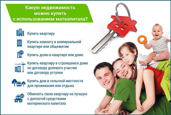Что можно купить на семейный капитал