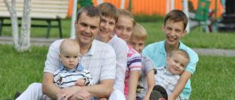 Льготы для многодетных семей Московской области