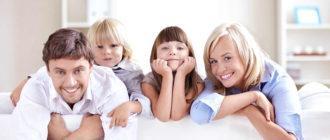 Льготы для молодых семей