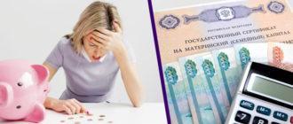 Банкротство и материнский капитал