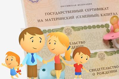 Семейный капитал на второго ребенка