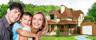 Кредит на строительство дома с материнским капиталом
