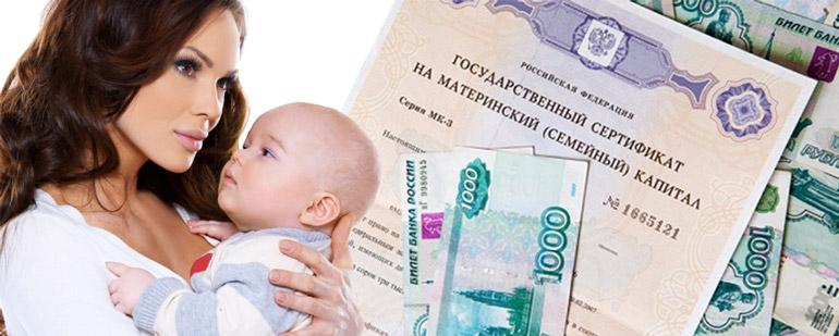 Перевод материнского капитала на пенсию мамы