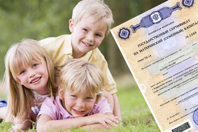 Семейный капитал на детей