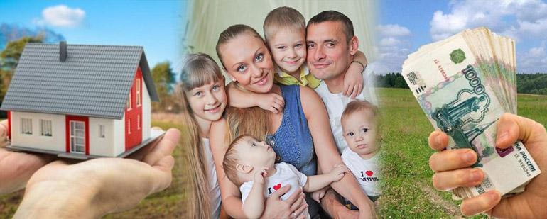Выдача денег вместо земли многодетным семьям