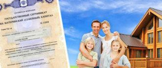 Погашение кредита средствами материнского капитала