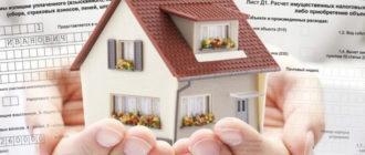 Налоговый вычет на квартиру с материнским капиталом