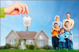 Как оформить ипотеку для многодетной семьи?