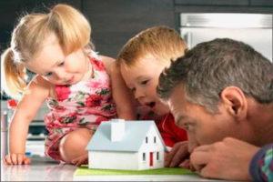 Многодетная семья: помощь в оплате жилья