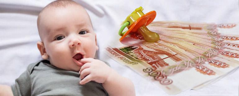 Пособие по уходу за ребенком в Московской области