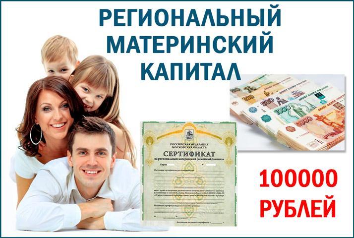 Московский материнский капитал