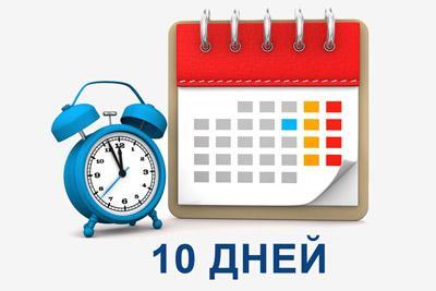 Срок 10 дней