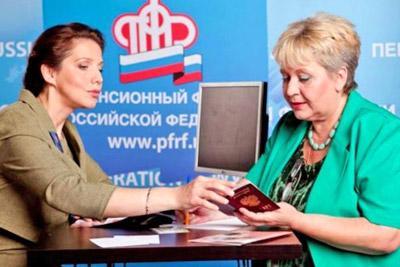 Посещение пенсионный фонд