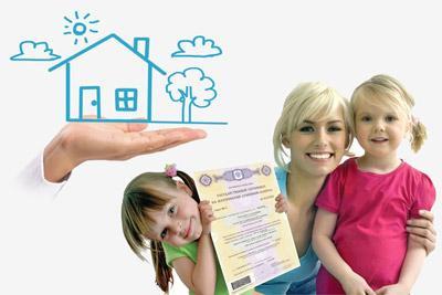 Ипотечный кредит с материнским капиталом