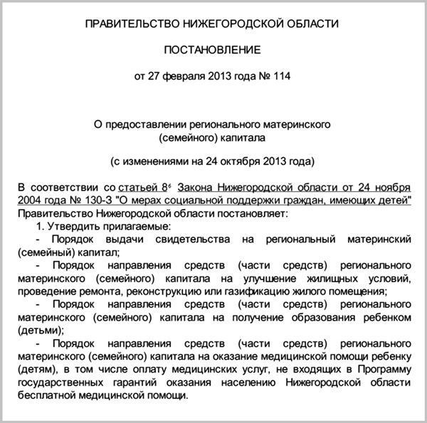 Постановление регионального Правительства от 17 февраля № 114