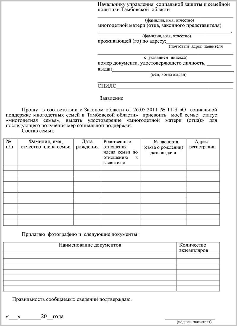 Документ для продления удостоверения многодетной семьи