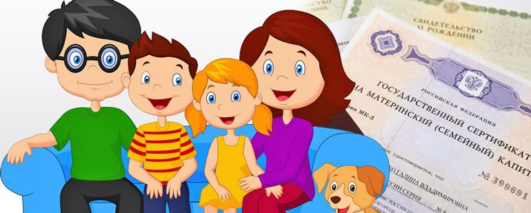 Сколько раз дают материнский капитал на семью в России?