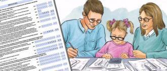 Заполнение декларации 3 НДФЛ на налоговый вычет на ребенка