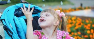 Налоговый вычет на ребенка-инвалида