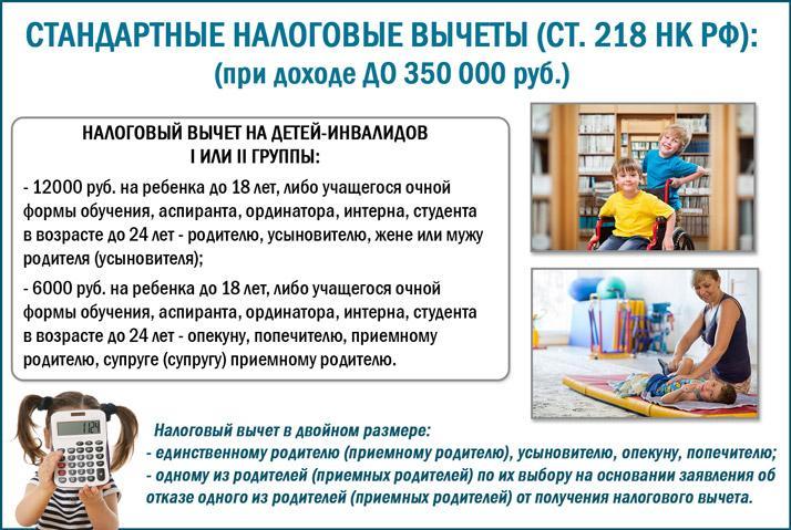 Стандартный вычет на детей инвалидов