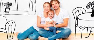 Использование материнского капитала на покупку жилья до 3 лет