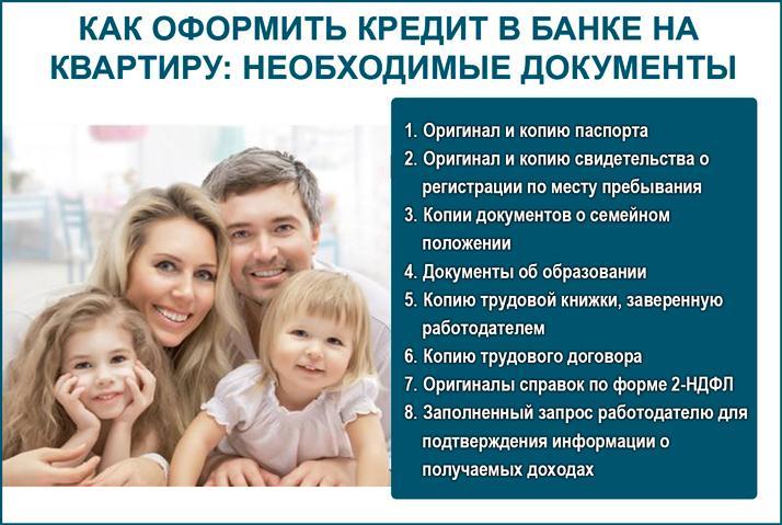 Какие документы необходимо предоставить в банк для оформления ипотеки на квартиру?