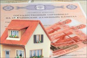 Как купить дом за материнский капитал?