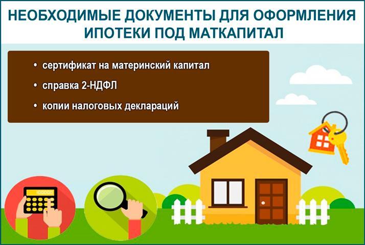 Список документов для оформления ипотеки под маткапитал