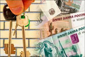 Жилищная субсидия на покупку жилья