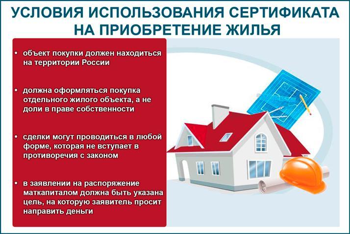 Сертификат на маткапитал: условия использования при покупке жилья