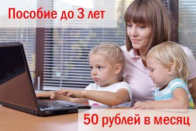 Выплаты до трехлетнего возраста