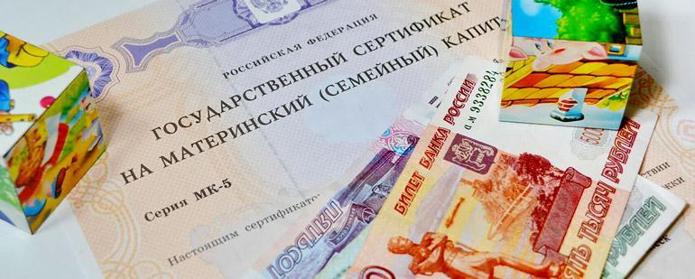 Закон о материнском капитале 256 ФЗ с пояснениями 2019 года