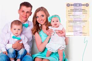 Семья с маткапиталом