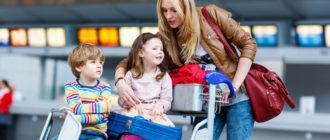 В России изменятся правила выезда детей за границу
